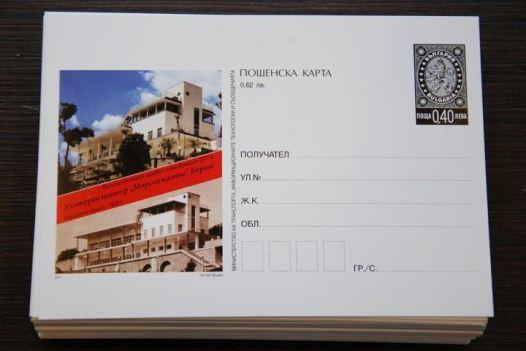 Пощенска картичка с Казиното