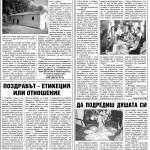 Вестник Странджа, Малко Търново