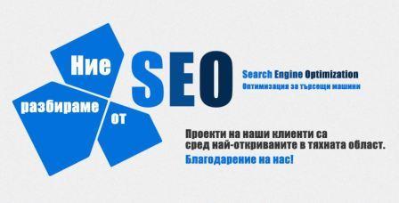 Сайтове за недвижими имоти в Яндекс и гугъл